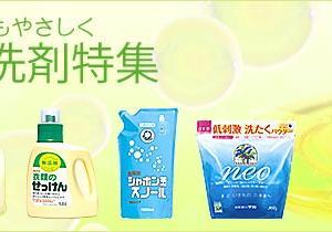 香害・合成界面活性剤を避けよう!身体にやさしい自然派洗剤9選