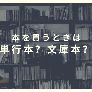 本を買うときは文庫本?単行本?
