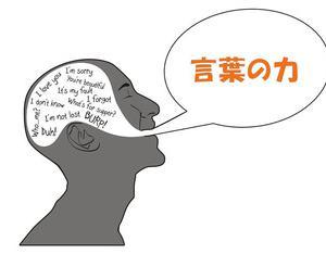言葉で伝える方程式<br />   ~仕事は言葉の力でスムーズに進める~