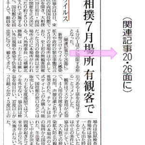 『関連記事〇〇面』