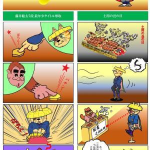 藤井聡太7段&土用の丑の日