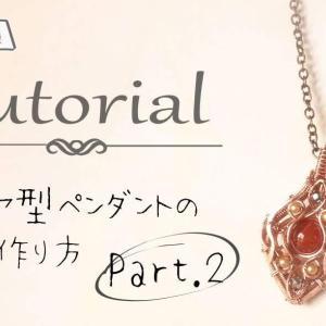 ダイヤ型ペンダントの作り方 Part.2
