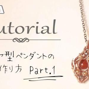 ダイヤ型ペンダントの作り方 Part.1