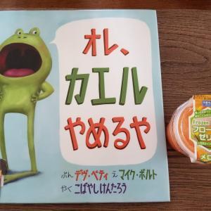 6月6日 かえるの日 『オレ、カエルやめるや』~今日は何の日?からの読書を♪