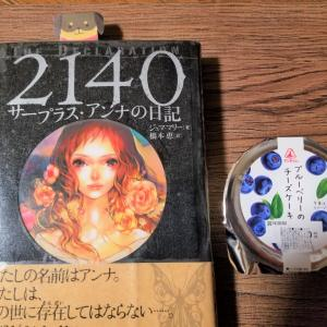 6月12日 日記の日 『2140サープラスアンナの日記』~今日は何の日?からの読書を♪