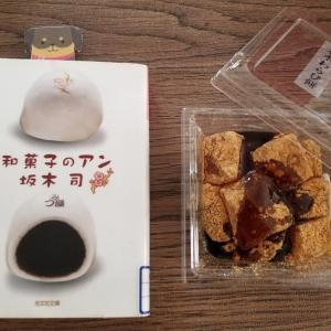 6/16 和菓子の日 『和菓子のアン』