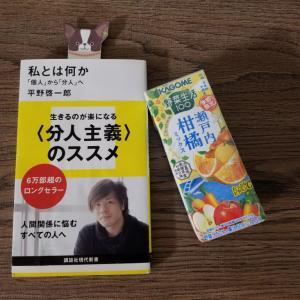 6/22 平野啓一郎誕生日 『私とは何か 「個人」から「分人」へ』~今日は何の日?からの読書を♪