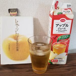 6/28JAZZりんごの日 『レネット 金色の林檎』~今日は何の日?からの読書を♪