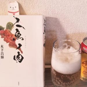 6/30 人魚の日 『人魚ノ肉』~今日は何の日?からの読書を♪