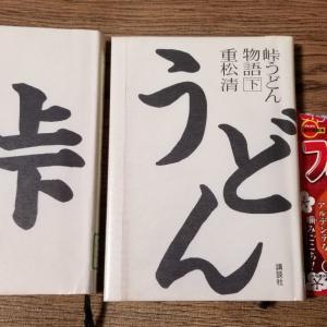 7/2 うどんの日 『峠うどん物語』~今日は何の日?からの読書を♪