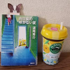 7/14 ひまわりの日 『向日葵の咲かない夏』~今日は何の日?からの読書を♪