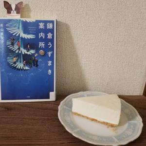 8/20 蚊の日 『鎌倉うずまき案内所』~今日は何の日?からの読書を♪