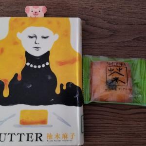 8/21 おいしいバターの日 『BUTTER』~今日は何の日?からの読書を♪