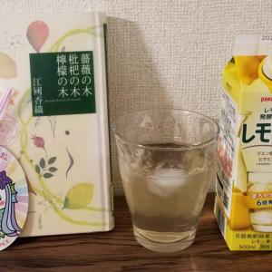 10/5 レモンの日 『薔薇の木枇杷の木檸檬の木』~今日は何の日?からの読書を♪