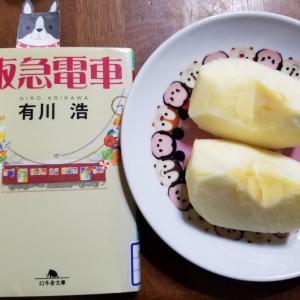 10/14 鉄道の日 『阪急電車』~今日は何の日?からの読書を♪
