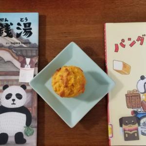 10/28 パンダの日『パンダ銭湯』『パンダのパンや』~今日は何の日?からの読書を♪