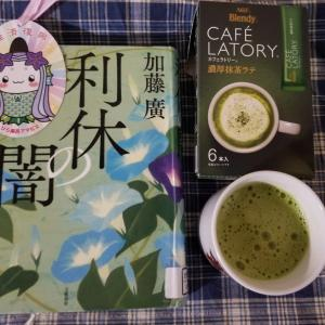 10/31 日本茶の日 『利休の闇』~今日は何の日?からの読書を♪