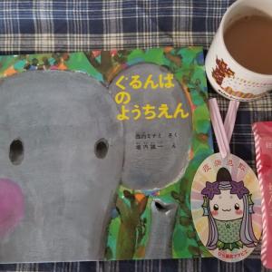 11/16 幼稚園記念日/ぞうさんの日 『ぐるんぱの幼稚園』~今日は何の日?からの読書を♪