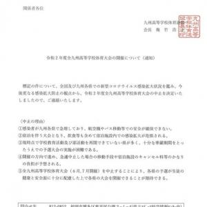 九州総体が中止