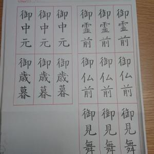 筆ペン練習帳p75