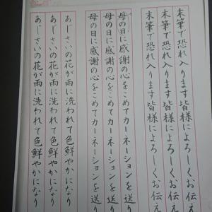 筆ペン練習帳P78 手紙の為の短文練習その①