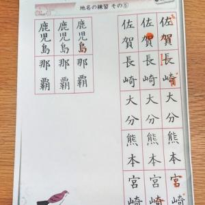筆ペン練習帳P87