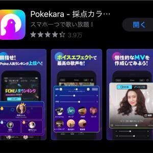 カラオケ好きにおすすめアプリ 【pokekara】