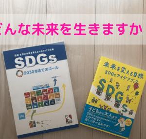 【地球人として、地球の未来を考える】SDGsおすすめ本3冊