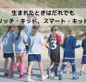 【マインド編】金持ち父さんの 子供はみんな天才 レビュー:子どもが強い自己認識を持つ手助けをしよう。