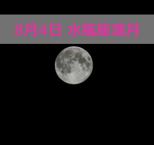 【新月・満月・月星座】月を意識して理想の自分を手に入れる♡今日は水瓶座満月。