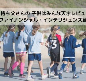 【ファイナンシャル・インテリジェンス編】金持ち父さんの子供はみんな天才 レビュー