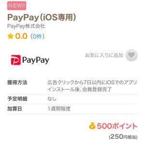 ◆◇【paypayアプリ】インストールする前にぜひ見てほしい!250円の違い◇◆