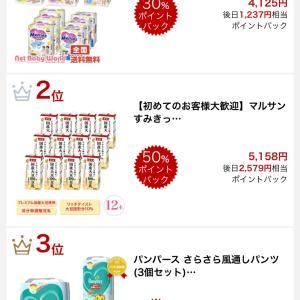 ◆◇【パンツオムツ30%ポイント還元】1枚あたり16円〜◇◆