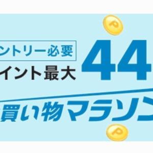 ◆◇今回の楽天マラソン購入品は〜?◇◆