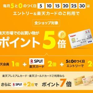 ◆◇【楽天のお買い物】今日はポイント5倍‼︎エントリー必須‼︎◇◆