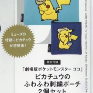 ◆◇【9月号】豪華付録の雑誌たち〜❤︎◇◆