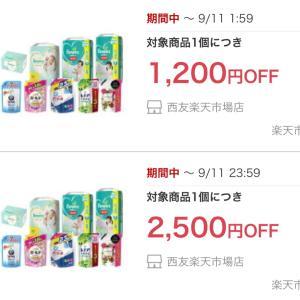 ◆◇パンパース【2500円オフクーポン】残りわずか◇◆