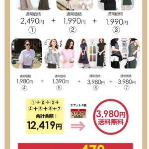 ◆◇1着470円‼︎送料無料‼︎選べる福袋が安すぎ‼︎豪華7点(水着やワンピースも有)◇◆