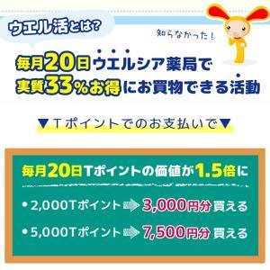 ◆◇【ウエル活】20日に向けてTポイントの増やし方◇◆