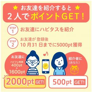 ◆◇今月は2000円もらえる&ポイント交換で25%増量‼︎◇◆