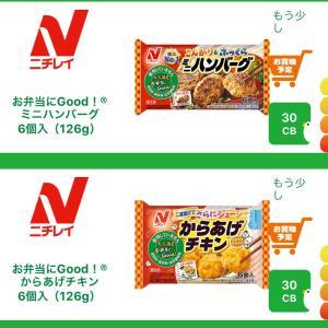 ◆◇お弁当で使う冷食→30円お得になるアプリ◇◆