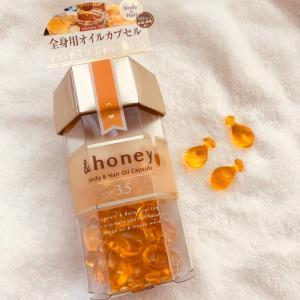 【&honey(アンドハニー) ボディ&ヘア オイルカプセル】ブロネットモニターレポート