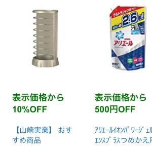◆◇【Amazon】本日のクーポン 炭酸水50円/麦茶79円/洗剤や日用品も安い◇◆