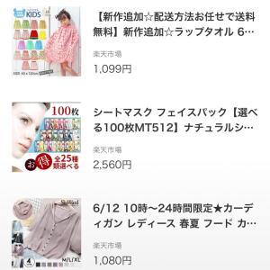 ◆◇[楽天タイムセール]スイミングタオル1099円/夏服ワンピース/シートパックがお買い得◇◆