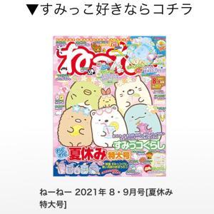 ◆◇[夏休み突入]子どもが絶対喜ぶ、豪華付録雑誌◇◆