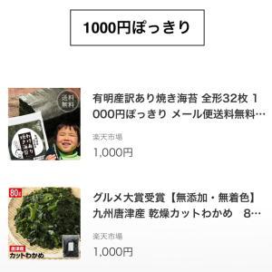 ◆◇[楽天買いまわり]1000円ぽっきり20選◇◆