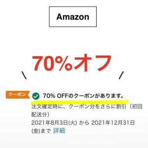 Amazonの70%オフ!60%オフ、40%オフクーポンも!!