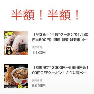 [楽天本日ポイント5倍]半額商品とオムツ先着2000円オフクーポン!