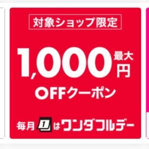[楽天ワンダフルデー]先着で1000円オフクーポン!