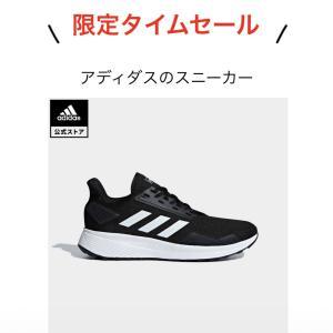 adidasスニーカー送料込み2635円‼︎24h限定タイムセール→